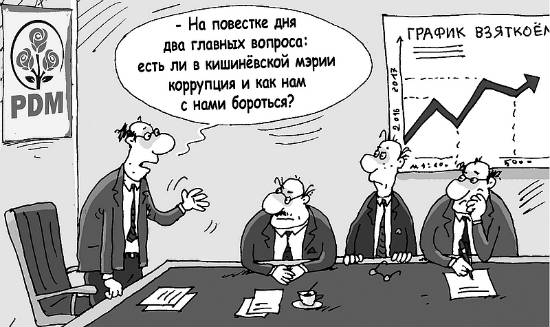 46-DPM-ochistit-meriyu-ot-korrupcii_jjj.jpg